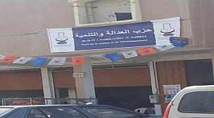ملفات شائكة تنتظر العدالة والتنمية بجماعة زاوية سيدي الطاهر