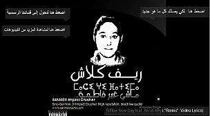 أغنية عن فاطمة أزهيرو و عن القطاع الصحي بالمغرب