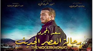 """سعد المجرد يطرح اغنيته الجديدة """"غلطانة"""" الخميس 25 غشت 2016"""