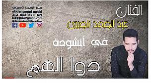 فيديو: أغنية دوا الهم لعبد الصمد ناصيري
