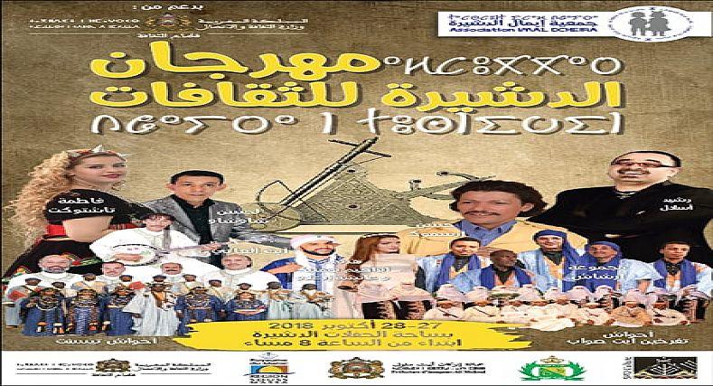 الدشيرة: مهرجان الدشيرة للثقافات في دورته الأولى