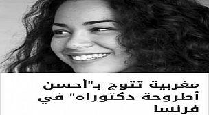 مغربية تحرز جائزة أحسن رسالة دكتوراه بفرنسا