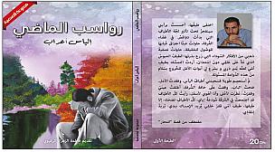 """الكاتب الياس اعراب يصدر مجموعته القصصية المعنونة ب""""رواسب الماضي""""."""