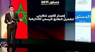 """الحلقة الكاملة لبرنامج """"مثير للجدل"""" حول الأمازيغية"""