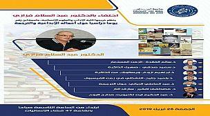 خريجو كلية الآداب بأكادير يحتفون بأعمال الدكتور عبد السلام فزازي