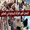 اليمن…صرخة وطن