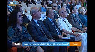 الدكتور الخمار العلمي يقارب موقع المنظومة التربوية من اختلالات القيم في فعاليات موسم أصيلة الثقافي الدولي