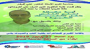 تكريم الدكتور على أفرفار من قبل قدماء طلبة الدكتوراه