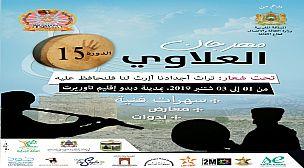 دبدو: جمعية عين اشبيلية للفنون الشعبية تنظم مهرجان العلاوي الوطني في دورته 15 من 01 إلى 03 شتنبر 2019