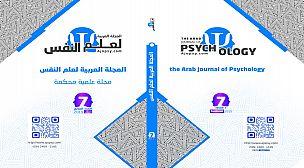 صدور العدد السابع من المجلة العربية لعلم النفس