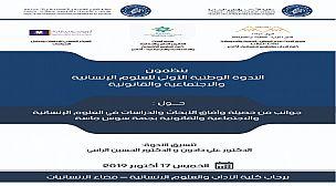 حصيلة وآفاق الأبحاث والدراسات في العلوم الإنسانية والاجتماعية والقانونية بجهة سوس ماسة موضوع ندوة باكادير