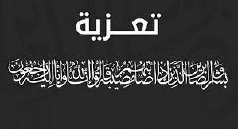 تعزية في وفاة والد رئيس االمركز الترابي للدرك الملكي باكفاي مراكش