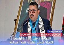 انتخاب محمد بنحدة كاتبا عاما للاتحاد المحلي لنقابات  U.M.T بإقليم قلعة السراغنة