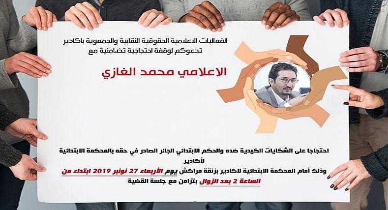 أكادير… وقفة احتجاجية تضامنية مع الاعلامي محمد الغازي