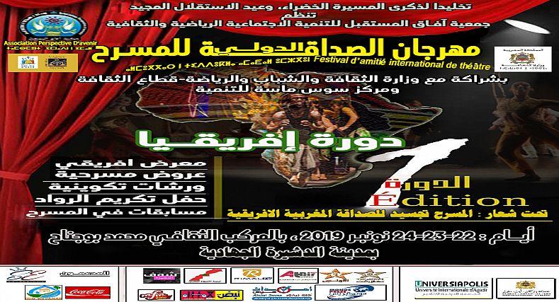 بلاغ صحفي : مهرجان الصداقة الدولي للمسرح