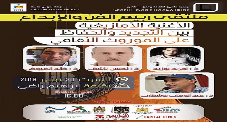 اكادير..جمعية ماسين للثقافة والفن تستعد لآحتضان ملتقى ربيع الفن والإبداع