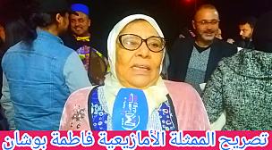 بالفيديو..تصريح الممثلة الأمازيغية فاطمة بوشان على هامش الهرجان الدولي للسينما للجميع بتيزنيت.