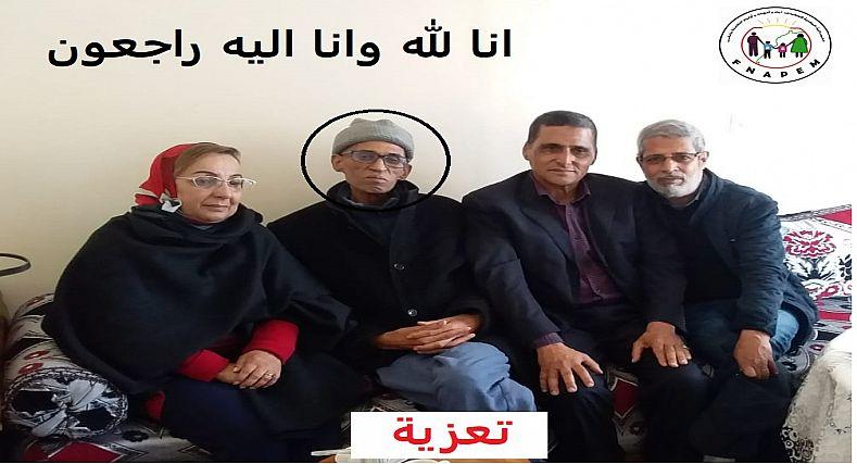 فيدرالية جمعيات الاباء بالمغرب تعزي اسرة المرحوم مصطفى وازيف