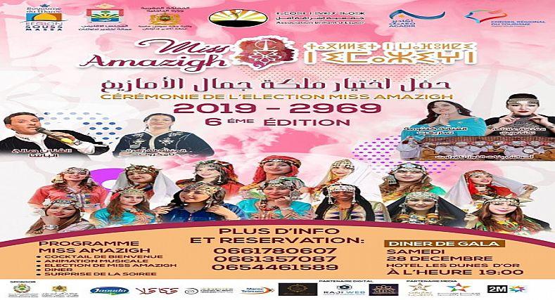 حفل اختيار ملكة جمال الأمازيغ 2019/2969