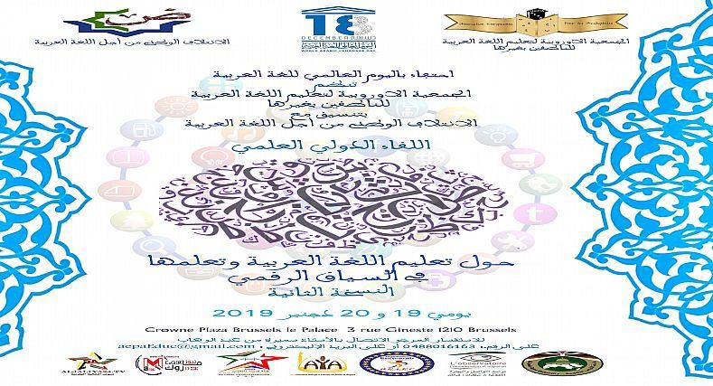 اللقاء الدولي العلمي حول تعليم اللغة العربية  في دورته الثانية