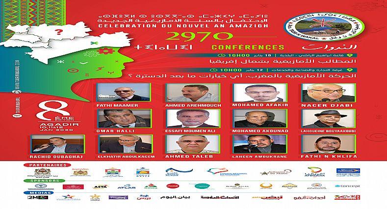 تايري ن واكال تحتفل برأس السنة الأمازيغية 2970 بمهرجان ثقافي دولي كبير