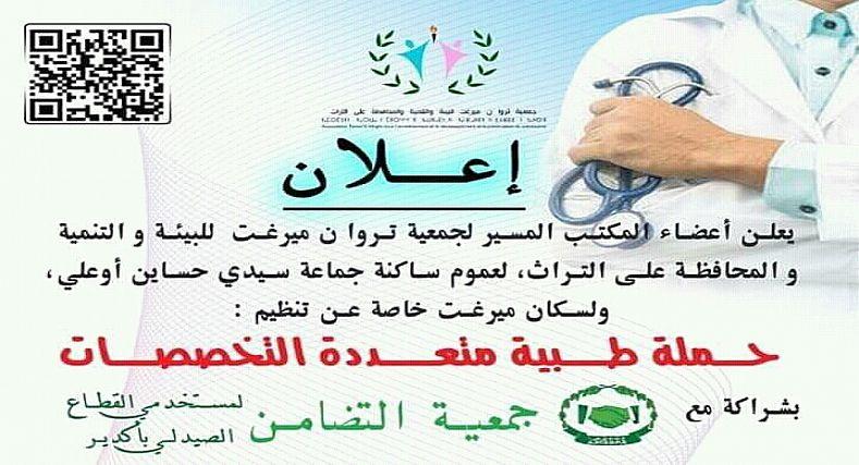 """سيدي افني: إعلان عن تنظيم حملة طبية متعددة التخصصات بـ""""ميرغت"""" ."""