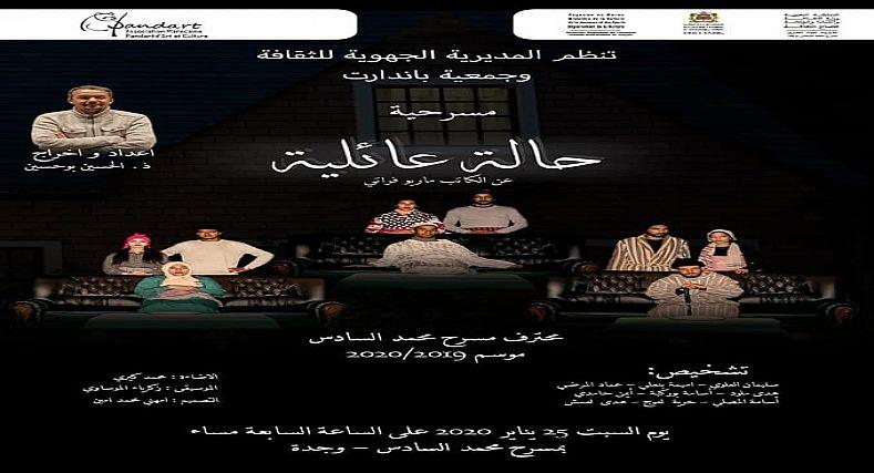 عرض مسرحية حالة عائلية بمسرح محمد السادس بوجدة