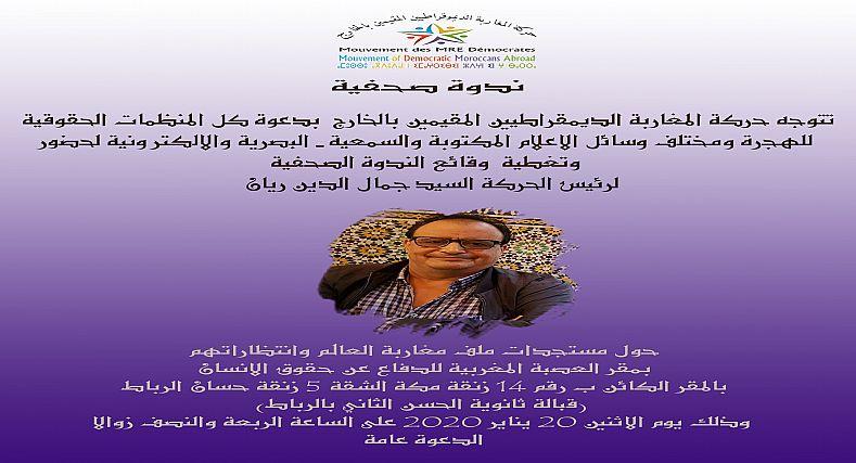 جمال الدين ريان ينشر غسيل قطاع الجالية المغربية ويدق ناقوس الخطر