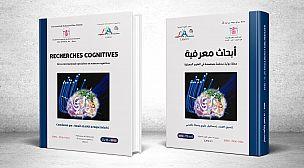 صدور العدد الحادي عشر من المجلة الدولية المحكمة أبحاث معرفية عن مختبر العلوم المعرفية بجامعة سيدي محمد بن عبد الله بالمغرب