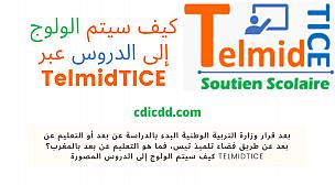 ذ. الكبير الداديسي يضع نفسه رهن إشارة كل تلاميذ المغرب