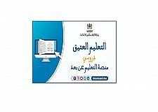 """وزارة الأوقاف تطلق منصة للتعليم """"عن بعد"""" خاصة بالتعليم العتيق"""