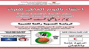 المديرية الإقليمية لقطاع الشباب والرياضة سيدي سليمان ستنظم يوم رياضي تحت شعار : الرياضة النسوية رافعة للتنمية .