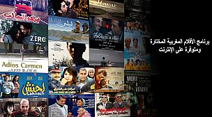 المركز السينمائي المغربي…برنامج الأفلام المغربية المختارة ومتوفرة على الإنترنت