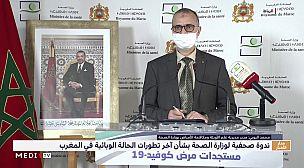 المغرب يسجل أكبر حصيلة يومية لحالات الشفاء من كورونا منذ بداية الجائحة