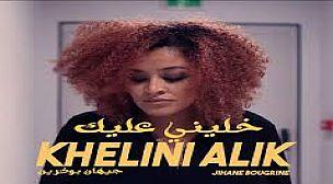 """أغنية جيهان بوكرين """"خليني عليك"""" انتصار للنساء ضحايا العنف في زمن كورونا"""