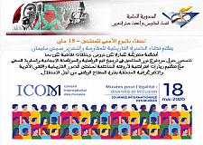 فضاء الذاكرة التاريخية بسيدي سليمان يحتفي باليوم الأممي للمتاحف