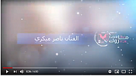 نجوم في زمن الجائحة – ضيف الحلقة الفنان ناصر ميكري –