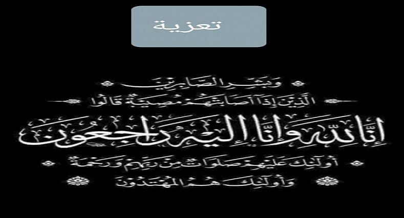 تعزية في وفاة والدة محمد أوزين