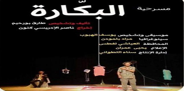 """فرقة مسرح سيدي يحيى الغرب تقدّم عرضا جديدا لمسرحية """"البكارة"""" عبر العالم الاِفتراضي"""