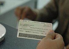 إطلاق عملية استثنائية لإصدار بطائق التعريف الوطنية الإلكترونية لفائدة المترشحين لاجتياز البكالوريا
