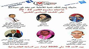 """احزاب اغلبية ومعارضة يحللون في ندوة تفاعلية عن بُعد """" تداعيات  """"مشروع قانون 22.20″ على المشهد السياسي المغربي"""""""