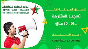 """المركز المغربي لتأهيل التعاونيات ينظم الدورة الأولى ل """"الجائزة الوطنية للتعاونيات"""""""