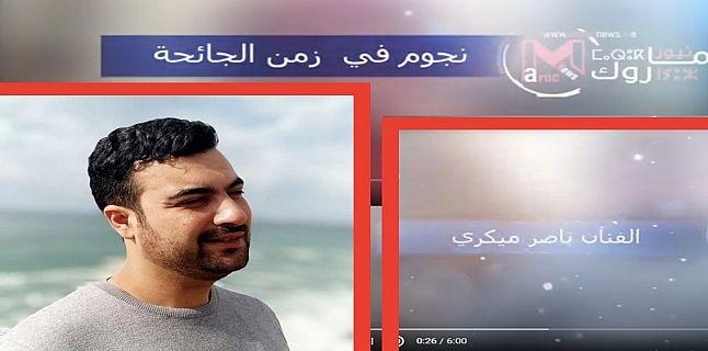 """الفنان المتألق ناصر ميكري ضيف حلقة اليوم من """" نجوم في زمن الجائحة"""""""