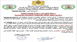 شكايات بشأن خرق الطوارئ الصحية ضد رئيس جمعية مستخدمي وموظفي جماعة المحمدية