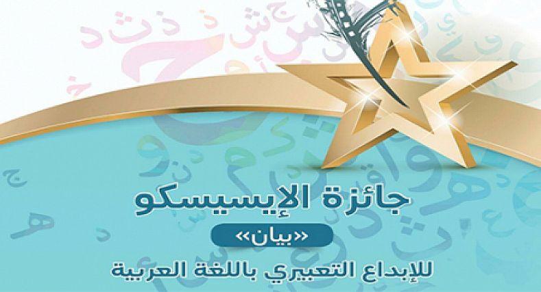 """""""بيان"""" جائزة جديدة للإلقاء التعبيري باللغة العربية للناطقين بغيرها تطلقها الإيسيسكو"""