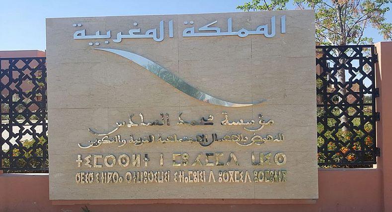 مؤسسة محمد السادس تطلق جائزة الاستحقاق الثقافي والفنّي الموجهة  لنساء ورجال التعليم