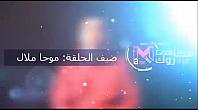 نجوم في زمن الجائحة – ضيف الحلقة موحا ملال –