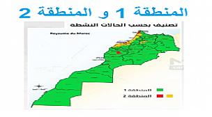 خبر سار…ابتداء من 24 يونيو كل الأقاليم تصبح بالمنطقة 1 باسثناء…