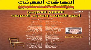 مجلة الثقافة المغربية في عددها الأربعين تحتفي بالمسرح المغربي