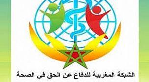 نداء الشبكة المغربية للدفاع عن الحق في الصحة والحق في الحياة